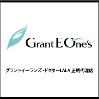 グラントイーワンズ・ドクターLALA 正規代理店