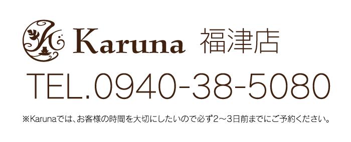Karuna福津店 tel.0940-41-6582