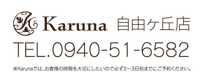Karuna自由ヶ丘店 tel.0940-41-6582