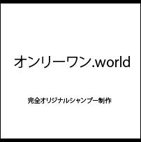 オンリーワン.world