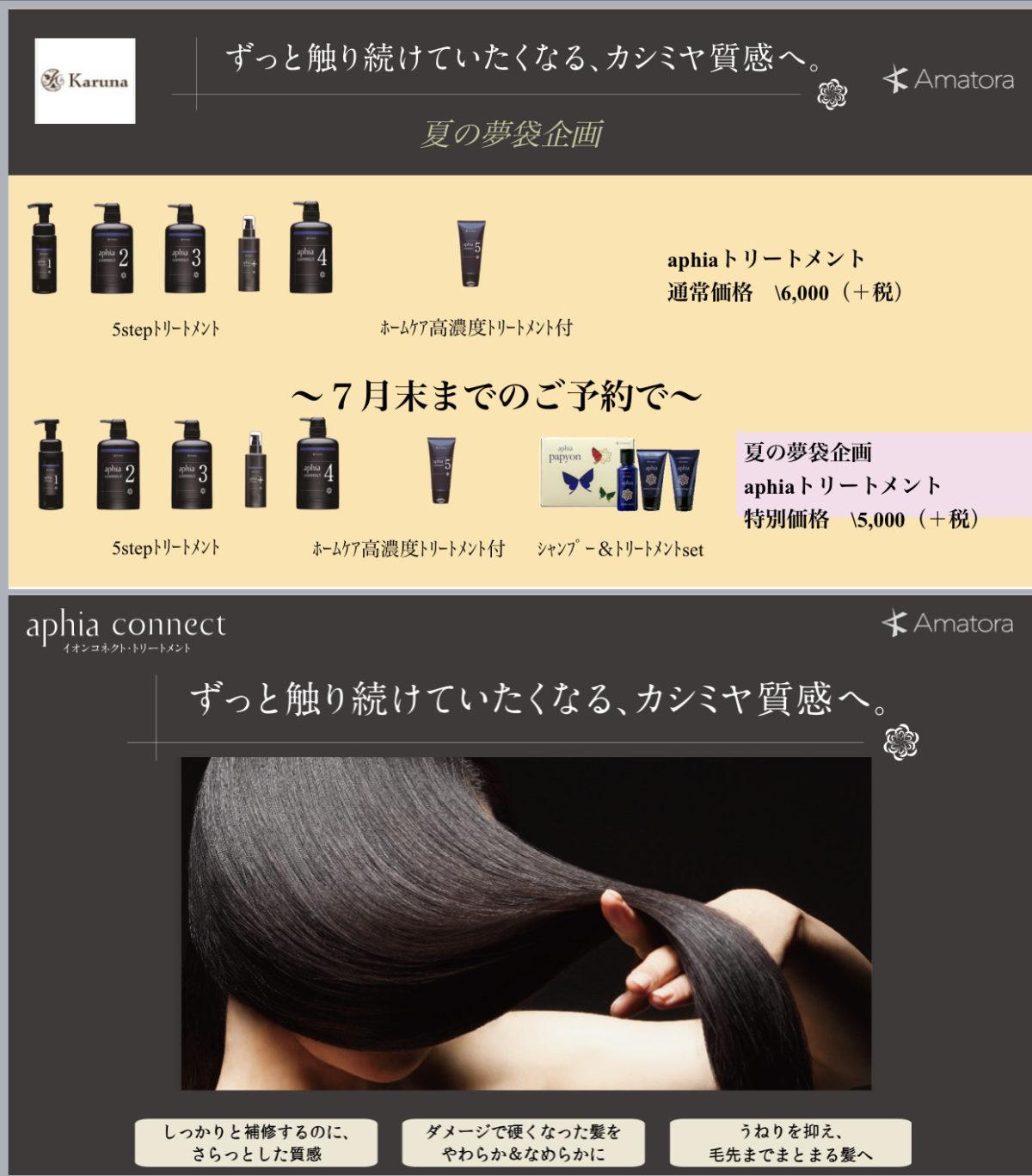夢袋【アマトラ アフィア】